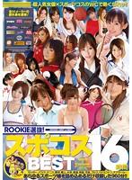 ROOKIE選抜!スポコスBEST16時間 ダウンロード