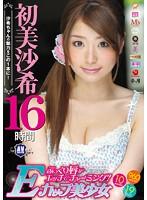 「ぷっくり唇がエッチでチャーミング! Eカップ美少女初美沙希16時間」のパッケージ画像