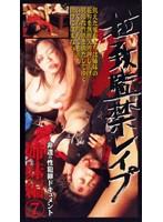(rly007)[RLY-007] 拉致監禁レイプ 姉妹編(7) ダウンロード