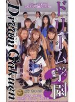 ドリーム学園3 ディレクターズカット版 ダウンロード