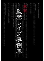 (rnzl001)[RNZL-001] 真実 監禁レイプ事例集 ダウンロード