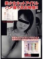 美少女ネットアイドルハメ撮り流出映像!! ダウンロード