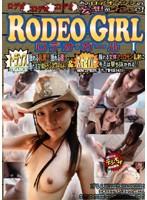 RODEO GIRL 1 ダウンロード