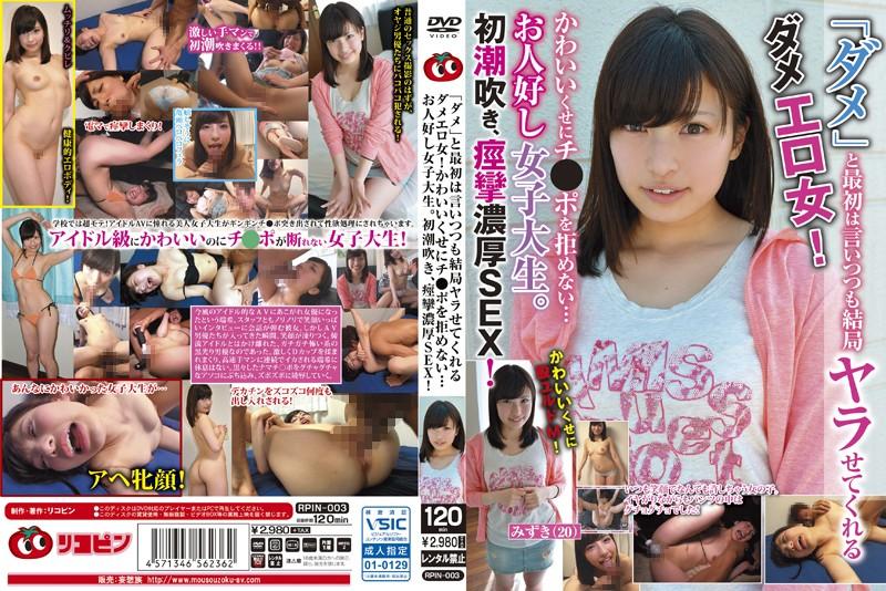 Dカップの彼女、早川瑞希出演の手マン無料ロり動画像。「ダメ」と最初は言いつつも結局ヤラせてくれるダメエロ女!かわいいくせにチ●ポを拒めない…お人好し女子大生!