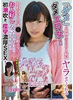 (rpin00003)[RPIN-003] 「ダメ」と最初は言いつつも結局ヤラせてくれるダメエロ女!かわいいくせにチ●ポを拒めない…お人好し女子大生。初潮吹き、痙攣濃厚SEX! 早川瑞希 ダウンロード