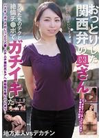 おっとりした関西弁の奥さん 男優たちのテクと絶倫チ●ポでガチイキした! ダウンロード
