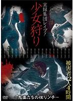「実録集団レイプ!少女狩り -鬼畜たちの性リンチ-」のパッケージ画像