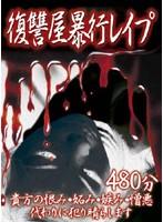 (rqlx001)[RQLX-001] 復讐屋暴行レイプ ダウンロード