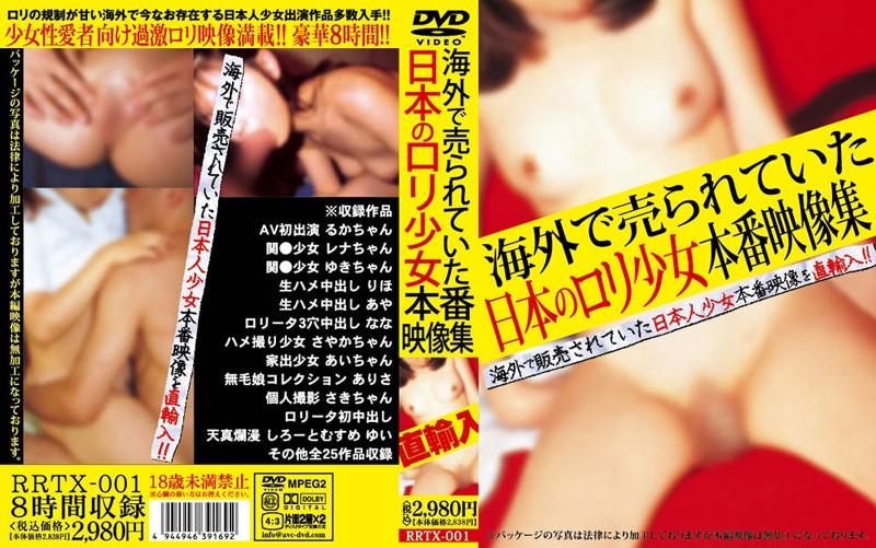 ロリの素人女性の中出し無料ロり動画像。海外で売られていた日本のロリ少女本番映像集