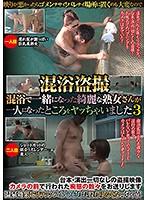 混浴盗撮 混浴で一緒になった綺麗な熟女さんが一人になったところをヤッちゃいました 3 ダウンロード