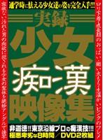 実録少女痴漢映像集 ダウンロード