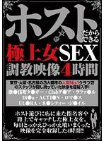 (rswl001)[RSWL-001] ホストだからできる極上女SEX調教映像 ダウンロード