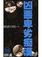 (rut003)[RUT-003] 凶悪卑劣痴漢(3) ダウンロード