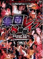 (rwox001)[RWOX-001] 集団レイプ8時間 ダウンロード