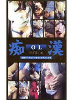 痴漢 OL1 ダウンロード