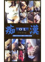 (rwq004)[RWQ-004] 痴漢 OL1 ダウンロード