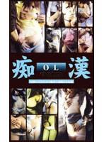 (rwq006)[RWQ-006] 痴漢 OL2 ダウンロード