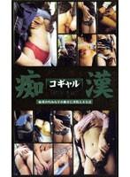 痴漢 コギャル2 ダウンロード