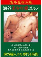 海外直輸入版 海外美少年愛ポルノ ダウンロード