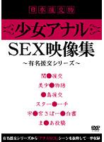 (rxql00001)[RXQL-001] 日本援交物 少女アナルSEX映像集 ダウンロード