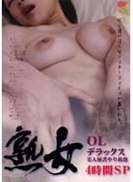 (rxx001)[RXX-001] 熟女OLデラックス 美人秘書やり放題4時間SP ダウンロード