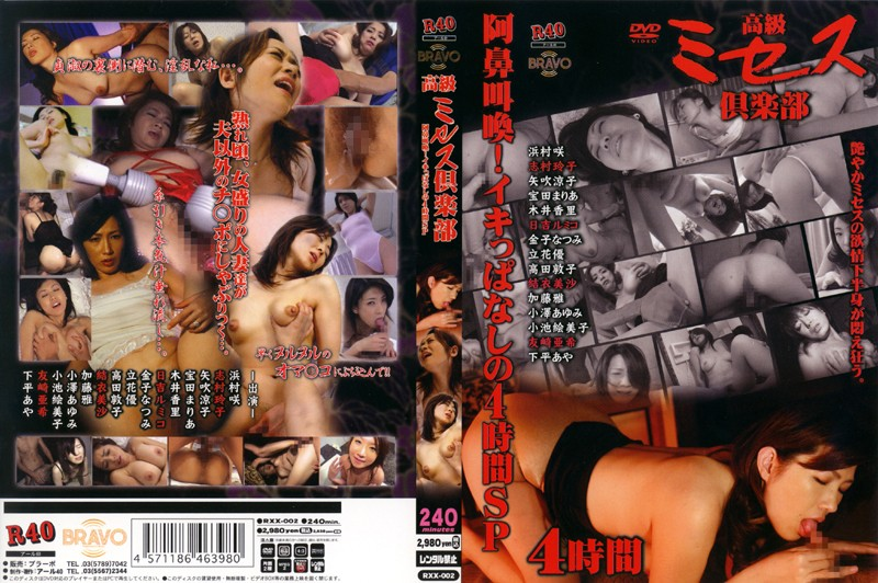 四十路の人妻、浜村咲出演の潮吹き無料熟女動画像。高級ミセス倶楽部 阿鼻叫喚!