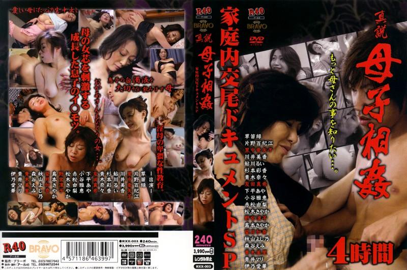 熟女、里中亜矢子出演の近親相姦無料動画像。真説 母子相姦 家庭内交尾ドキュメントSP