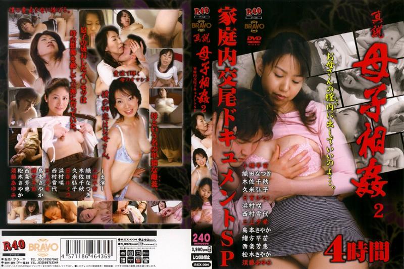 熟女、小橋早苗出演の騎乗位無料動画像。真説 母子相姦2 家庭内交尾ドキュメントSP