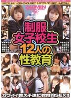 (rxxl001)[RXXL-001] 制服女子校生12人の性教育 ダウンロード