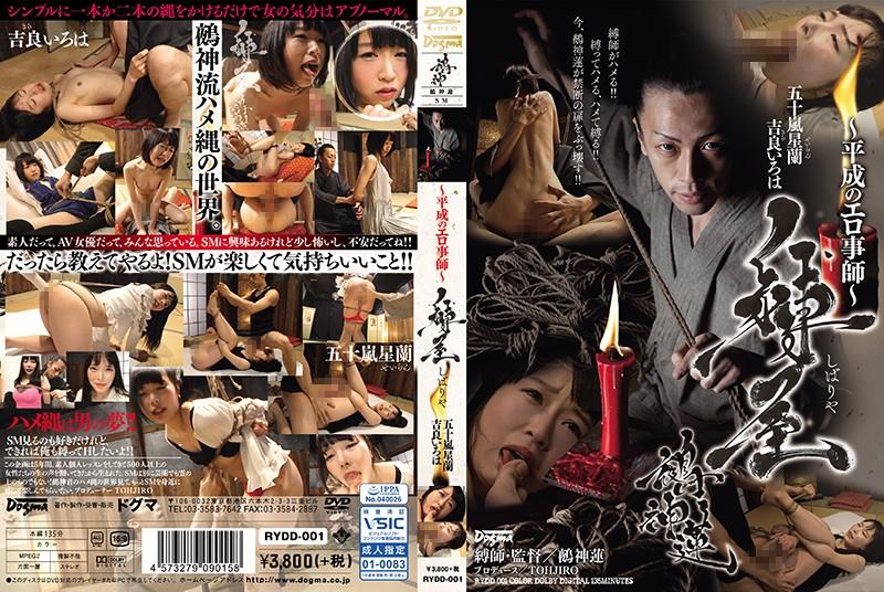 スレンダーの五十嵐星蘭出演の中出し無料動画像。~平成のエロ事師~ 縛屋鵺神蓮