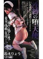 淫縛の堕天使 (ナース)鈴木りょう 21歳 ダウンロード