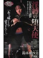 (rzx003)[RZX-003] 淫縛の堕天使 (女子校生)鈴木亜沙美 19歳 ダウンロード