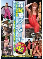 露恥裏シーメールBEST4時間 vol.1 ダウンロード