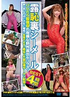 (sal00149)[SAL-149] 露恥裏シーメールBEST4時間 vol.1 ダウンロード