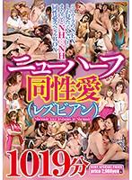 ニューハーフ同性愛(レズビアン)1019分 ダウンロード