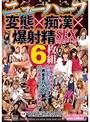 ニューハーフ変態×痴漢×爆射精SEX