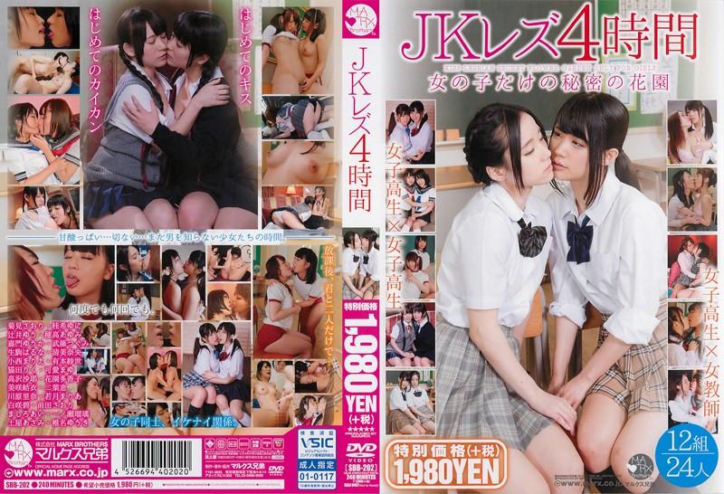 女子校生、有本紗世出演のキス無料えろ ろり動画像。JKレズ4時間