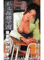 私立振腰学園 Great Oppai Teacher 平岡綾乃