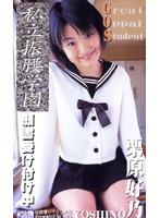(sbq002)[SBQ-002] 私立振腰学園 Great Oppai Student 栗原好乃 ダウンロード