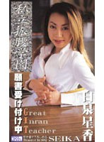 (sbq003)[SBQ-003] 私立振腰学園 Great Inran Teacher 白泉星香 ダウンロード