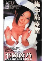「集中恥療室 平岡綾乃」のパッケージ画像