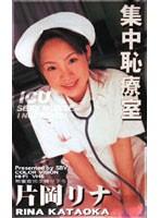 (sbv003)[SBV-003] 集中恥療室 片岡リナ ダウンロード