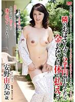 隣のおばさんから2千円借りてたら 金がないなら体で払えって 安野由美