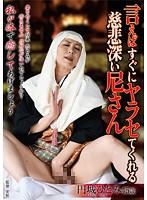 言えばすぐにヤラセてくれる慈悲深い尼さん 円城ひとみ ダウンロード