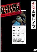 (scql00001)[SCQL-001] 少女薬物レイプ ダウンロード