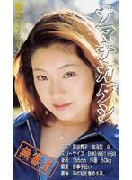 (scs004)[SCS-004] ナマナカダシ 豊谷舞子 ダウンロード