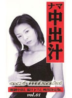 (sdk001)[SDK-001] ナマ中出汁 VOL.01 ダウンロード