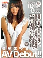 「101cm Gcup ヤリマンGAL デビュー 諸星まりる」のパッケージ画像