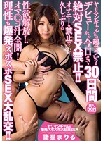 「ヤリマンギャルの爆発ズボズボ大乱交SEX 諸星まりる」のパッケージ画像