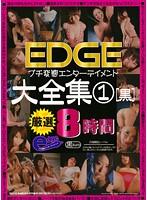 EDGEプチプチ変態エンターテイメント大全集1【黒】 ダウンロード